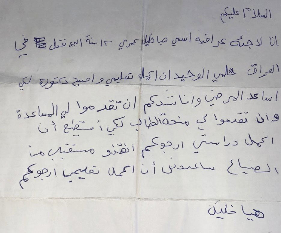 Letter from 13 year-old Haya. Sara Rashdan/CARE